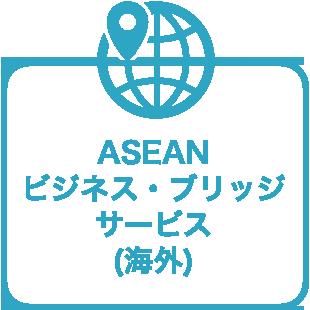 ASEAN Bridgeのイメージ
