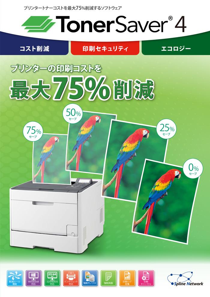 プリンターの印刷コストを最大75%削減 TonerSaver4