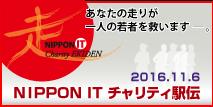 NIPPON IT チャリティ駅伝2015