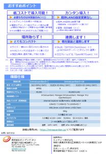ig2_flyer_back