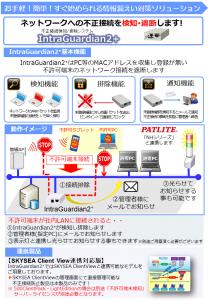 ig2_flyer_front