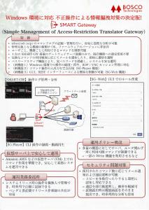 smart-gw_flyer_front