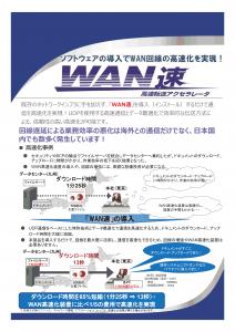 wan-sokuflyer_20161128_frontoo