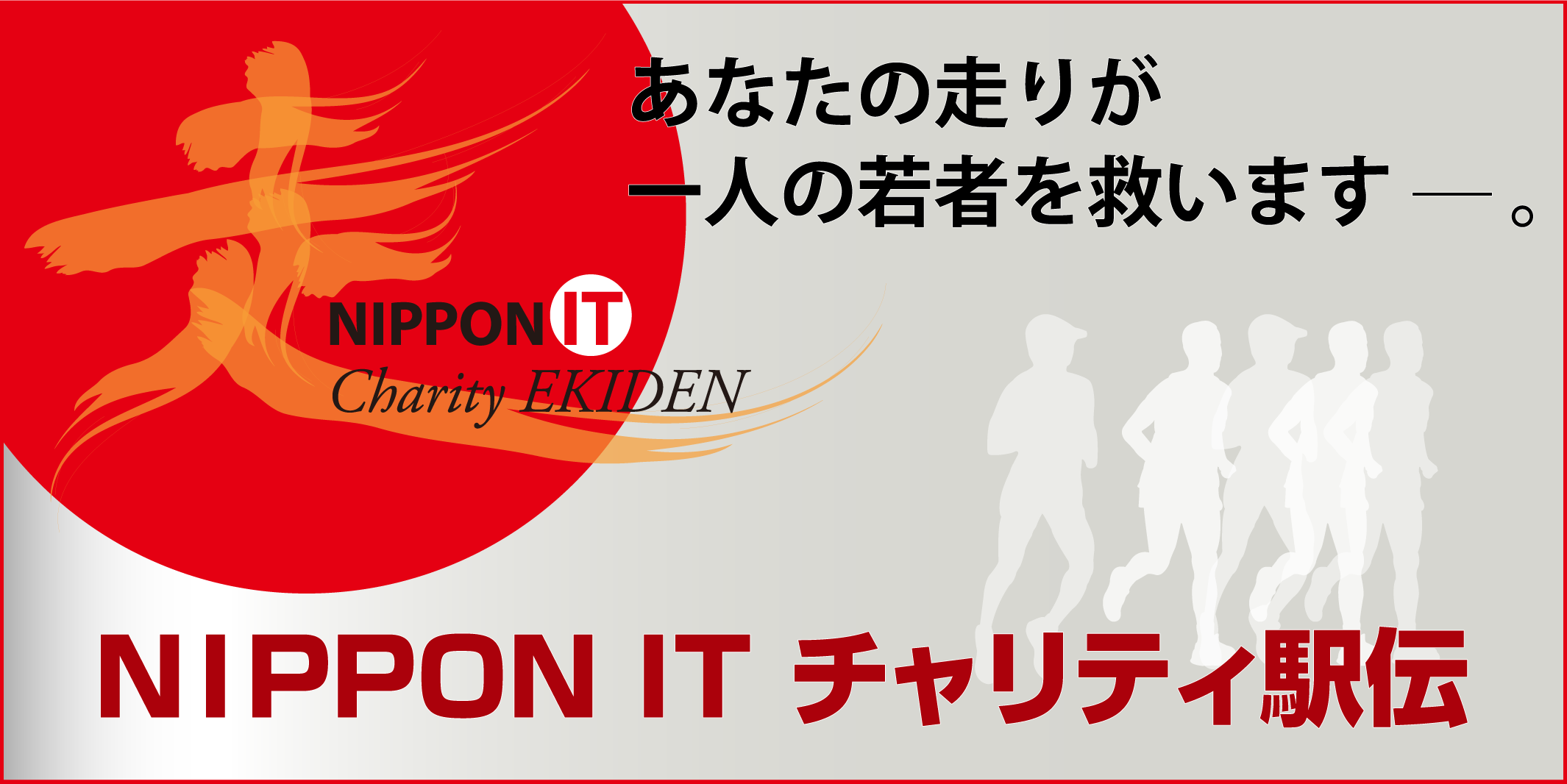 NIPPON IT チャリティ駅伝2017