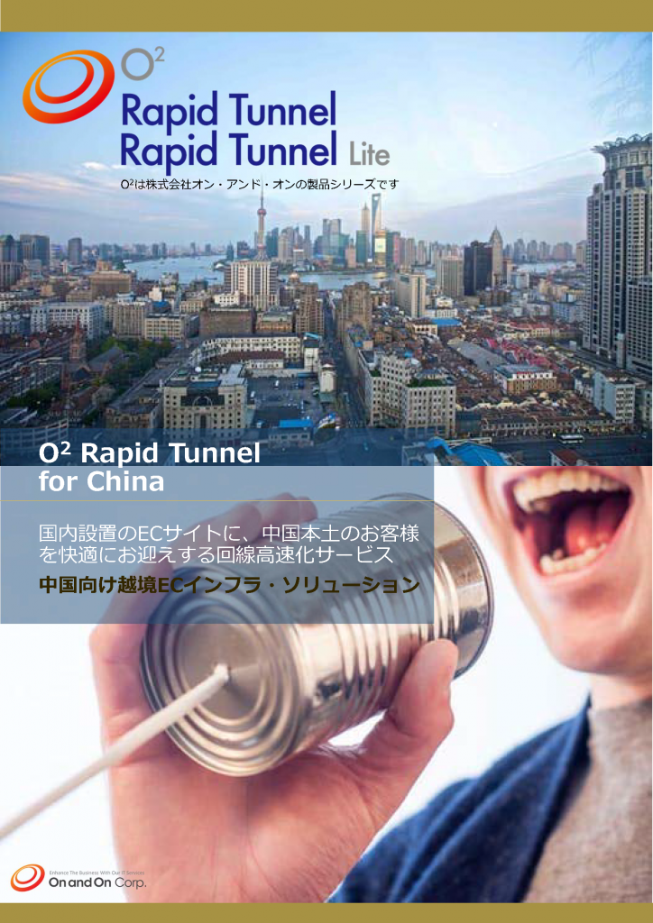 O2 Rapid Tunnel