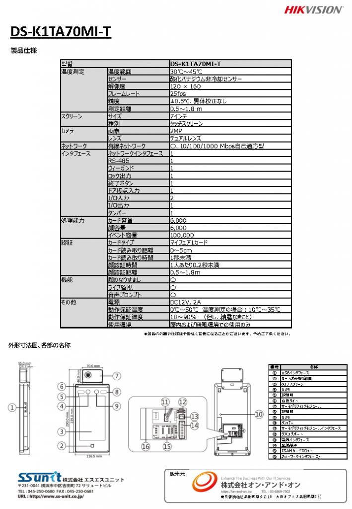DS-K1TA70MI-T_P2