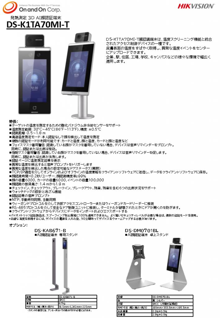 DS-K1TA70MI-T_P1